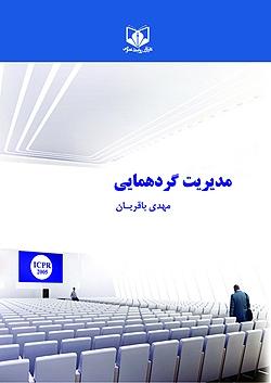 کتاب مدیریت گردهمایی