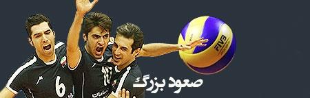 شکست دوم لهستان؛ ایران  به مرحله نهایی صعود کرد