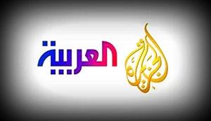 الجزیره و العربیه