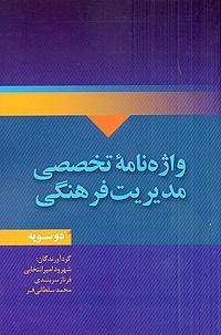 واژهنامه تخصصی مدیریت فرهنگی(دوسویه)