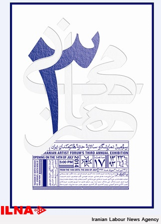 نمایشگاه رمضانی مهمانی هنر ۳ در خانه هنرمندان برپا میشود