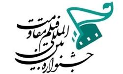 پوستر جشنواره سینمایی