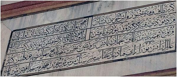 سنگ نوشته های مرمری زیبای فارسی در مسجد جامع دهلی