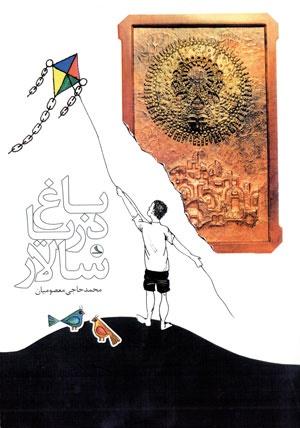 همشهری، هفتهنامهی دوچرخهی شمارهی ۷۴۸