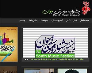 سایت جشنواره موسیقی جوان