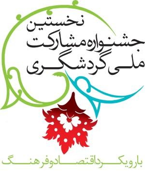 فراخوان اولین جشنواره مشارکت ملی گردشگری بارویکرد اقتصاد و فرهنگ
