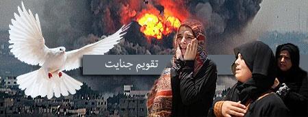 پنجشنبه ۹ مرداد: ۱۳۷۶ شهید از آغاز تهاجم صهیونیستها به غزه