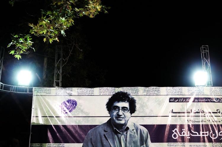 گزارش تصویری از مراسم نکوداشت استاد فریدون صدیقی