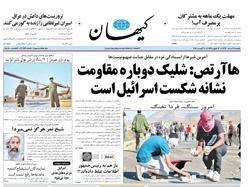 روزنامه کیهان؛۱۹ مرداد