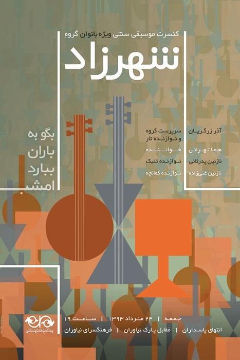 پوستر موسیقی