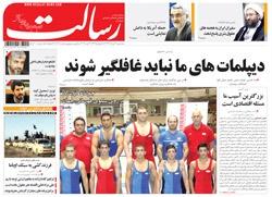 روزنامه رسالت؛ ۲۱ مرداد