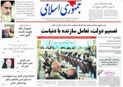 روزنامه جمهوری؛۲۱ مرداد