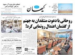 روزنامه کیهان؛۲۱ مرداد