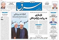 روزنامه شرق؛۲۱ مرداد