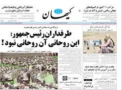 روزنامه کیهان؛۲۲ مرداد