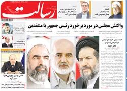 روزنامه رسالت؛۲۲ مرداد
