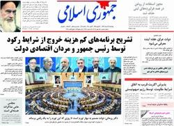 روزنامه جمهوری اسلامی؛۲۲ مرداد