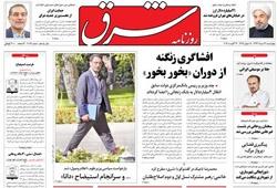 روزنامه شرق؛۲۲ مرداد