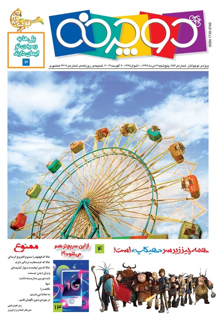 همشهری، هفتهنامهی دوچرخهی شمارهی ۷۵۳