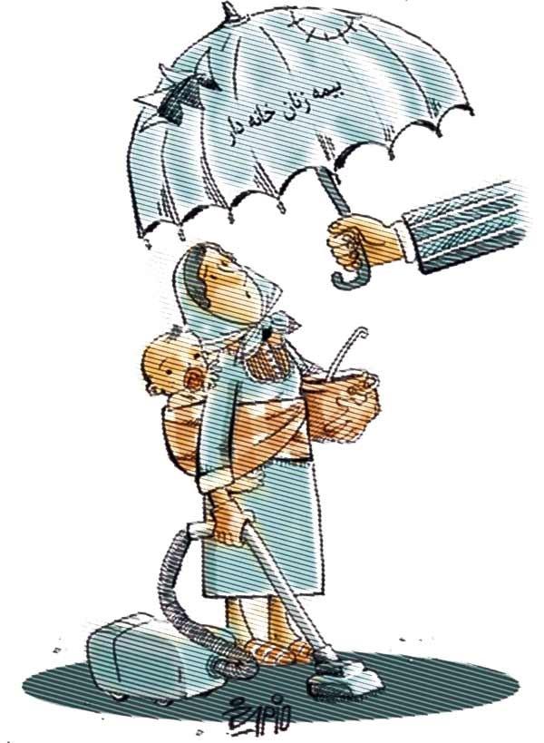 بیمه زنان خانهدار در سراشیبی کمبود بودجه