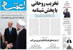 روزنامه اعتماد؛۲۷ مرداد