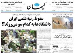 روزنامه کیهان؛۲۷ مرداد