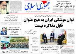 روزنامه جمهوری؛۲۷ مرداد