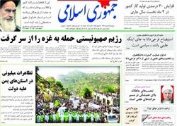 روزنامه جمهوری اسلامی؛۲۹ مرداد