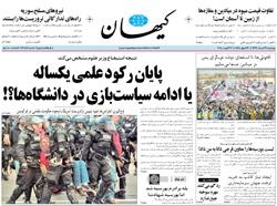 روزنامه کیهان؛۲۹ مرداد