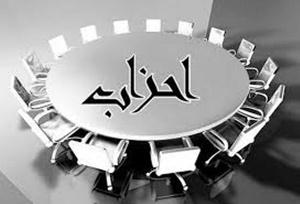 اعلام موجودیت جبهه متحد اعتدالگرایان با رویکرد کمک به دولت