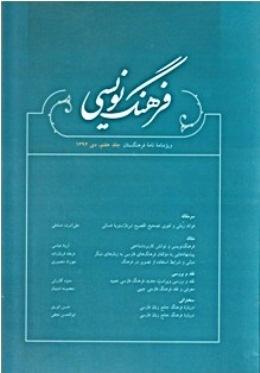 انتشار هشتمین شماره ویژه نامه فرهنگ نویسی