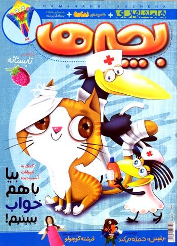 شماره ۷۲ همشهری بچهها منتشر شد