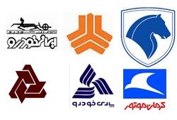 شرکتهای خودروسازی ایران