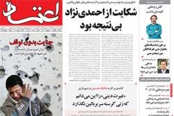 روزنامه اعتماد؛۱۳ مرداد