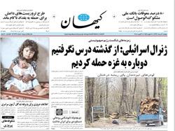 روزنامه کیهان؛۱۳ مرداد