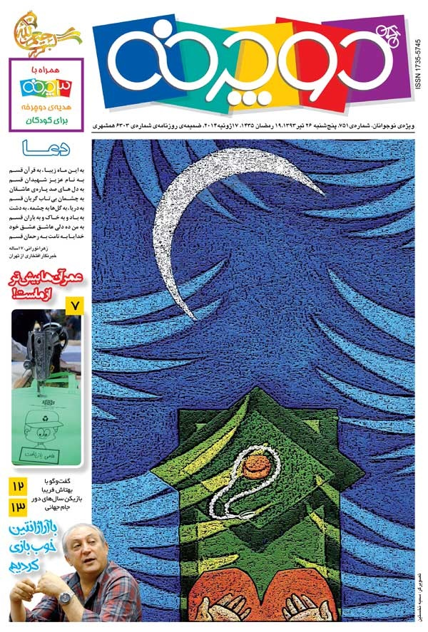 همشهری، هفتهنامهی دوچرخهی شمارهی ۷۵۱