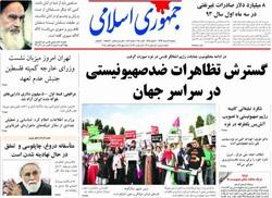 روزنامه جمهوری اسلامی؛۱۳ مرداد