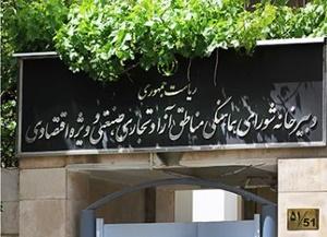 دبیرخانه شورای مناطق آزاد