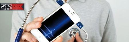 دگرگونی بزرگ در عرصه بهداشت و سلامت با تلفن هوشمند و اپلیکیشنها