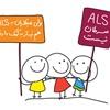 واکنش موسسه محک به چالش سطل آب یخ؛ بیماری ALS سرطان نیست