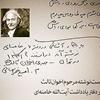 دستنوشته اخوان ثالث در دفتر یادداشت رهبر معظم انقلاب