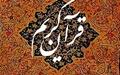 مسابقات قرآن و نهج البلاغه کارگران در اصفهان