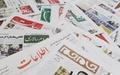۹شهریور؛مهمترین خبر روزنامههای صبح ایران