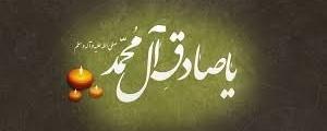 به مناسبت سالروز شهادت شیخ الائمه؛ امام صادق (ع)