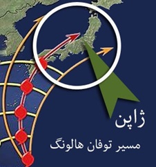 ژاپن زیر طوفان