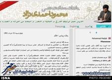 سایت احمدینژاد رسما تعطیل شد