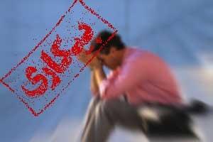 بیکاری در ایران؛ وضعیت ناخوشایندی که به سادگی قابل رفع نیست