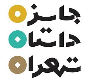 جایزه داستان همشهری