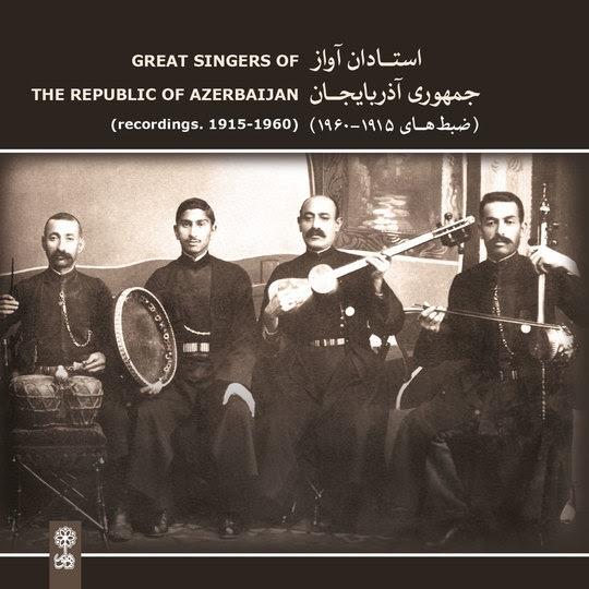 استادان آواز آذری