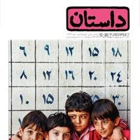 چهلوهشتمین شمارهی ماهنامهی داستان همشهری